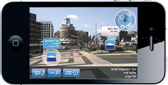 סלולר הייטק מציאות מורחבת / צלם: יחצ
